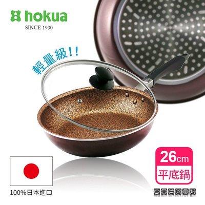 日本北陸hokua超耐磨輕量花崗岩不沾平底鍋26cm(贈防溢鍋蓋)可用金屬鍋鏟烹飪