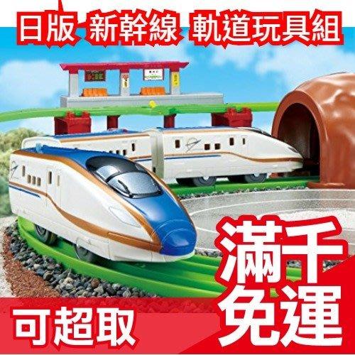 【E7系 (初回版)】日本Takara Tomy Plarail 新幹線軌道玩具組 聖誕節新年交換禮物 ❤JP Plus+