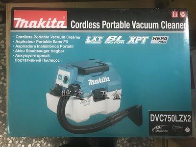 胖  牧田 MAKITA DVC750LZX2 18V充電式無刷集塵機 背負式乾濕兩用吸塵器