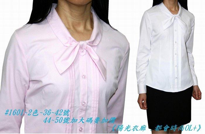 《陽光衣廊‧都會時尚OL+》【1601】交叉領結~細條紋長袖襯衫~2色~44~46號(加大尺碼)