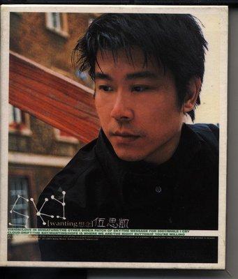 伍思凱 Sky Wu 想念 Wanting 外紙盒580800001151 再生工場 02