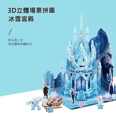 FuNFang_冰雪奇緣3D立體場景拼圖 迪士尼 冰雪奇緣 小美人魚