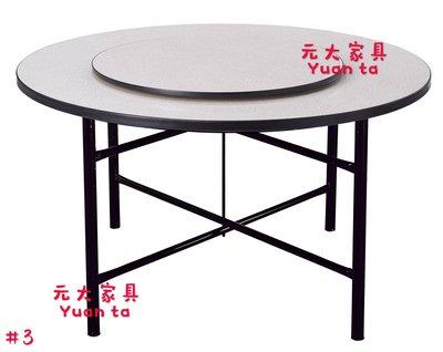 #3-34【元大家具行】全新白碎石花4尺辦桌餐桌(2.5尺轉盤+加剪腳) 加購吃飯桌 美耐板餐桌 4尺圓桌 辦桌餐桌