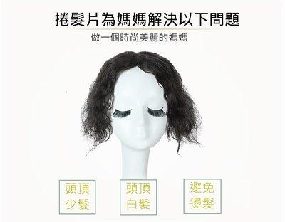 女 補髮片 全真髮 捲髮造型-頭頂補髮 遮白髮 增髮量 全遞針 可自由分線 (7×10 24cm)【不然飾】OAC1