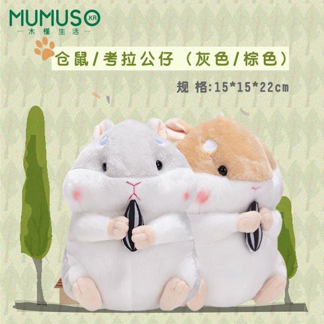 木槿生活倉鼠公仔小號玩偶小型毛絨玩具創意生日禮品送女生