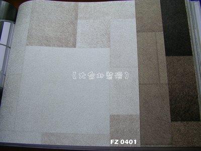 【大台北裝潢】FZ國產現貨壁紙* 仿毛皮拼布縫線(3色) 每支720元