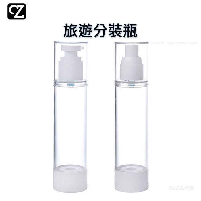 旅遊分裝瓶 100ml 乳液壓瓶 噴霧噴瓶 乳液壓瓶 分裝空瓶 真空瓶 瓶瓶罐罐【A03317】