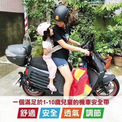 3D透氣兒童機車安全帶 兒童多功能摩托...