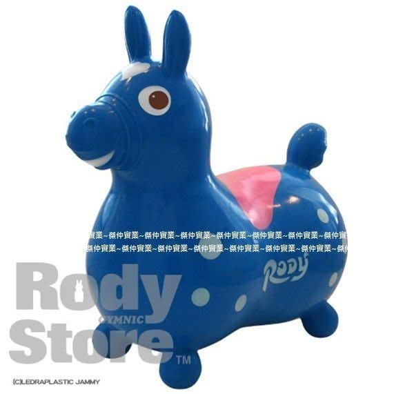 傑仲 (有發票) RODY 小馬 正版 公司貨 跳跳馬 日規 無塑化劑  藍色