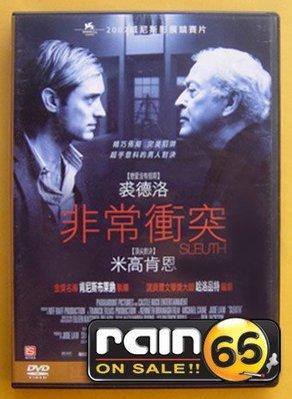⊕Rain65⊕正版DVD【非常衝突/Sleuth】-阿飛正傳-裘德洛*風流奇男子-米高肯恩##(直購價)