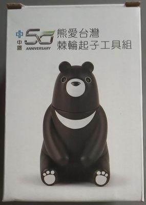 全新 熊愛台灣 螺絲起子 棘輪起子工具組 中鋼/中鴻 股東會紀念品