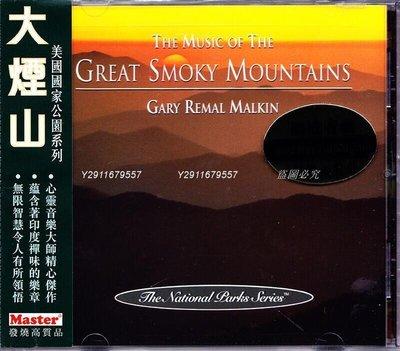 【寶島國際購】Gary Remal Malkin 美國國家公園系列 大煙山 原裝進[CD]