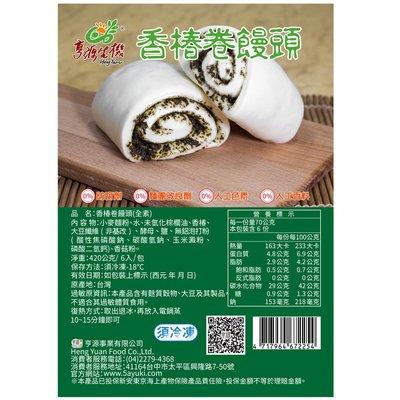 ◎亨源生機◎香椿卷饅頭(需冷凍) 香椿 早餐 點心 饅頭 無添加  天然 全素可用