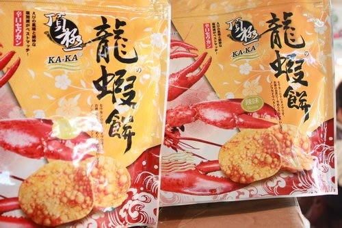 東港順記  休閒食品 龍蝦餅   一包  130公克  100元