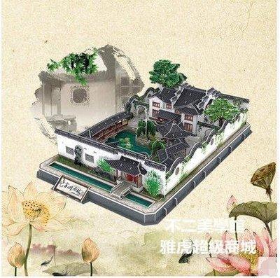 【格倫雅】^3D紙模紙板DI建築立體拼圖 蘇州園林立體模型19090[g-l-y33