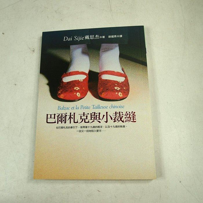 【懶得出門二手書】《巴爾札克與小裁縫》ISBN:957331925X│皇冠文化│戴思杰│八成新(31E16)
