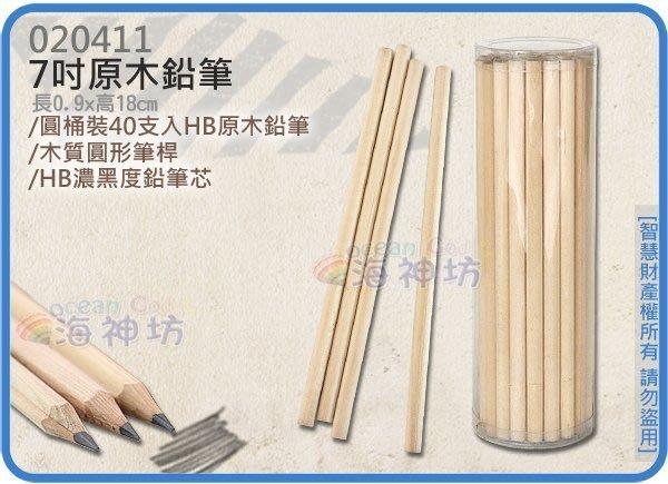 =海神坊=7吋原木鉛筆 筒裝鉛筆 圓桿無花樣 無花色 HB筆芯 繪畫 學生 兒童練習筆 40pcs 36入3500元免運