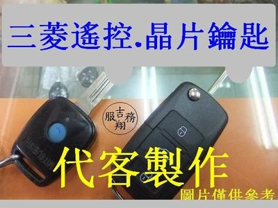 MITSUBISHI,三菱汽車,GALANT,SAVRIN,遙控 摺疊鑰匙 晶片鑰匙 遺失 代客製作  GRUNDER