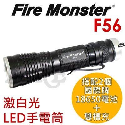【全配組】Fire Monster F56 CREE 激白光 夜騎 LED 手電筒 好攜帶 強光手電筒 登山 露營