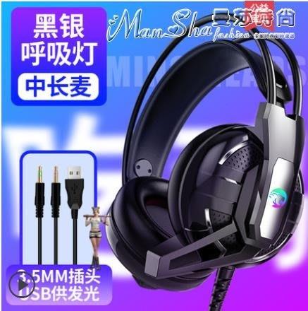 熱銷耳罩式耳機電腦耳機頭戴式臺式電競游戲耳麥USB7.1聲道帶麥有線帶話筒重低音