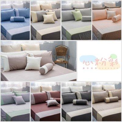 《40支紗》雙人床包/枕套/3件式【共9色】心粉彩 100%精梳棉-麗塔寢飾-