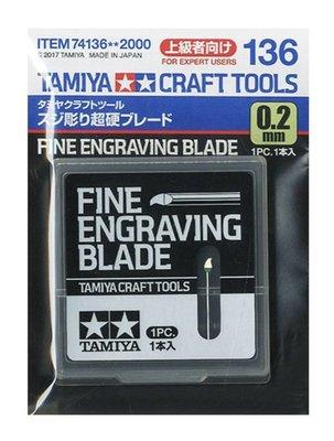 【鋼普拉】現貨 田宮 TAMIYA 74136 Fine Engraving Blade 0.2mm 刻線刀 軸徑2mm