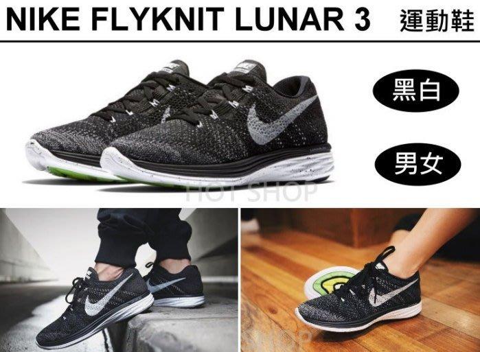 NIKE FLYKNIT LUNAR 3 輕量運動鞋 針織 飛線 雪花 慢跑鞋 休閒鞋 男鞋 女鞋 情侶鞋