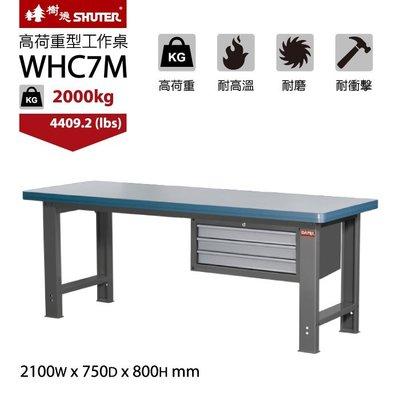樹德 專業 重型工作台 WHC7M 工...