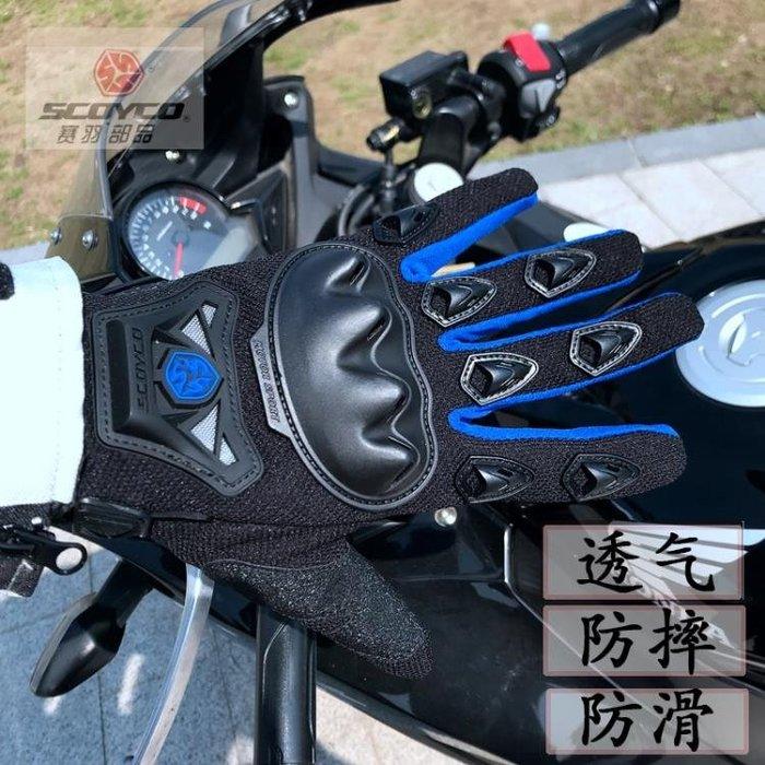 賽羽摩托車騎行手套越野機車男女夏季透氣防摔防滑全半指騎士裝備