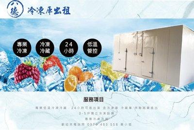 北部冷凍庫出租(獨立冷凍設備、肉類海鮮類、食品類蔬果類皆可)