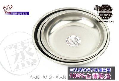 V.SHOP網購佳〉6人份 正304 不鏽鋼圓盤 菜盤 菜盆 蒸盤 餐盤 鍋具 台灣製