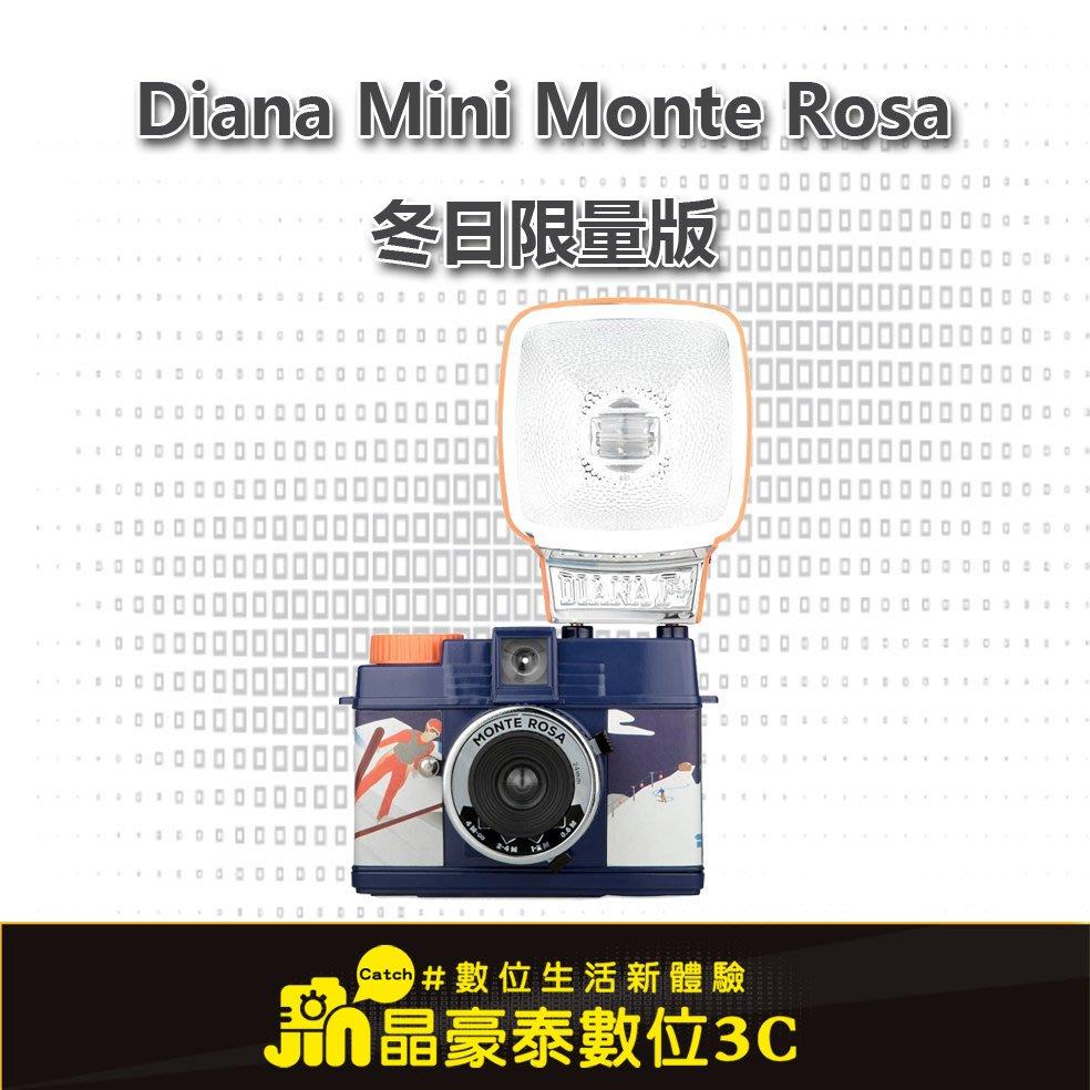 Lomography Diana Mini Monte Rosa 冬日限量版 晶豪泰3C 專業攝影