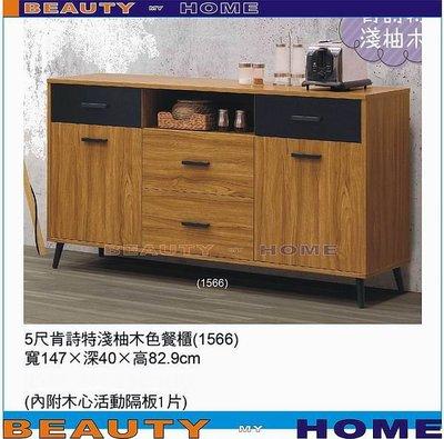 【Beauty My Home】20-HL-351-04詩肯特淺柚木色5尺餐櫃【高雄】