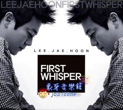【象牙音樂】韓國人氣男歌手-- Lee Jae Hoon - First Whisper