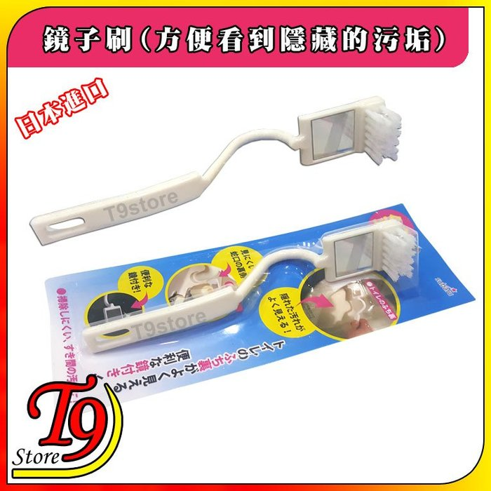 【T9store】日本進口 鏡子刷(方便看到隱藏的污垢)