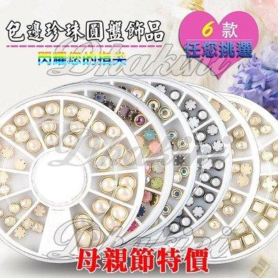 母親節活動特價~《日系美甲包邊珍珠圓盤飾品》~有六款可以挑選~日本流行美甲產品~美甲我最酷喔
