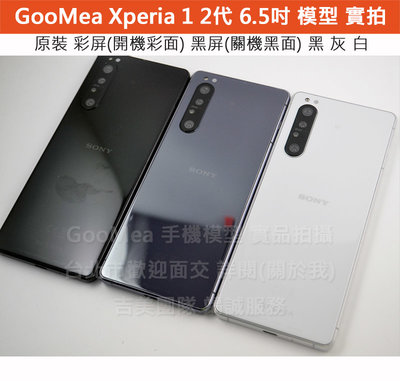 GooMea模型原裝 黑屏Sony索尼Xperia 1 2代6.5吋展示Dummy包膜假機整人摔機拍戲樣品仿製1:1拍片