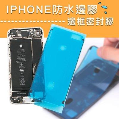 iPhone 6S / 6SP / 7 / 7P 防塵 防水 背膠 螢幕膠 防水膠條 iphone防水膠 邊框密封膠