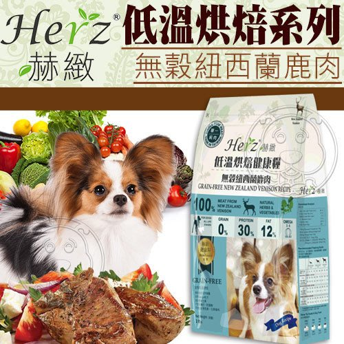 【🐱🐶培菓寵物48H出貨🐰🐹】赫緻》低溫烘焙健康狗糧無穀紐西蘭鹿肉-2磅特價1080元(自取不打折)(蝦)