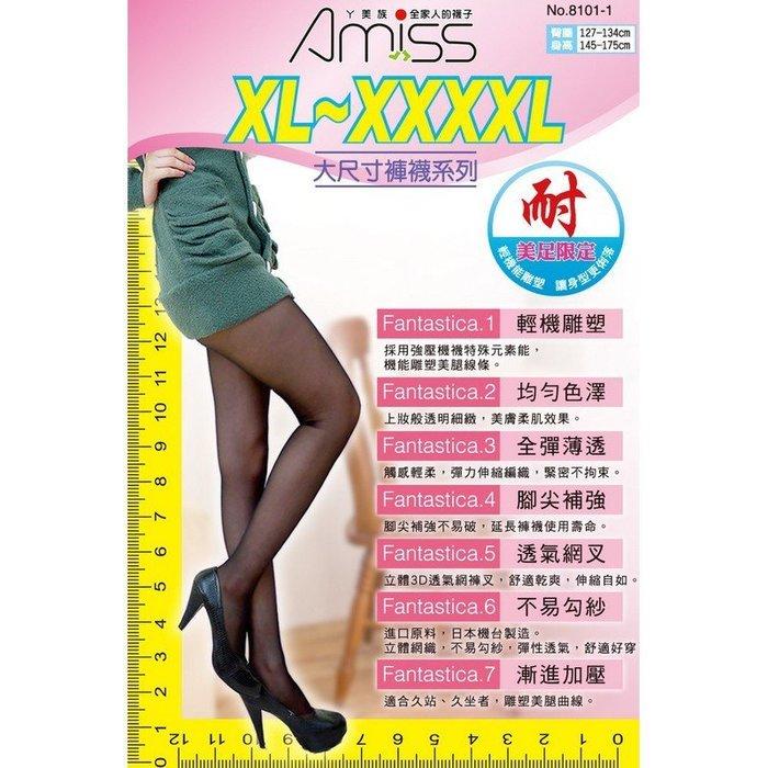 【蛋黃襪舖】Amiss 40D/4XL/加大/寬體/彈性/微透/美肌/機能/絲襪/褲襪/舒適/耐穿/褲叉/8101-1Z