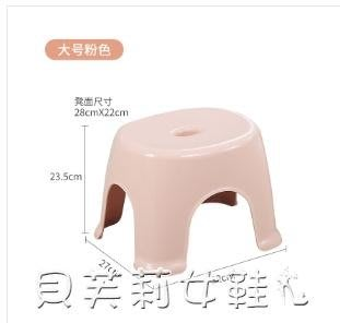 兒童板凳歐式塑料凳子加厚兒童小板凳家用換鞋凳浴室防滑  LX