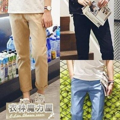 衣林魔力屋【純色直筒款】九分褲/休閒褲/直筒褲