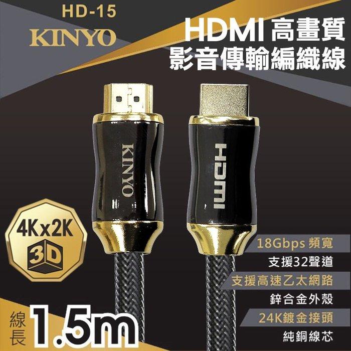 KINYO 耐嘉 HD-15 HDMI高畫質影音傳輸編織線 1.5M 公對公 鋅合金 轉接線 傳輸線 訊號線 影音傳輸線