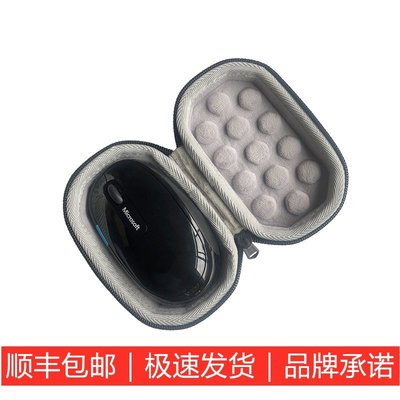 適用于微軟Microsoft Sculpt藍牙鼠標收納盒保護包袋套耳機包 音箱包收納盒