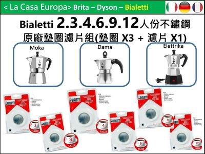 [My Bialetti] 3/4人份摩卡壺原廠墊圈x 3個+濾片x1。適用於經典摩卡壺。