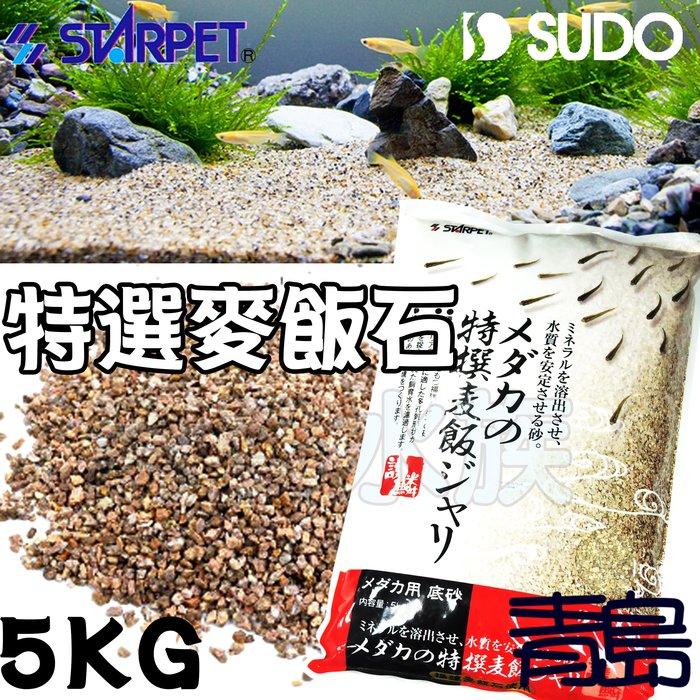 PN。。。青島水族。。。S-1115日本SUDO-護鱗 特選麥飯石 天然砂礫 造景底沙 水草 淨化水質==5KG