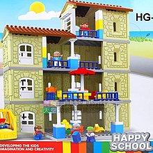 ◎寶貝天空◎【HG-1614 開心校園積木組】大顆粒,房屋建築別墅旅館房子,可與LEGO樂高得寶積木組合玩