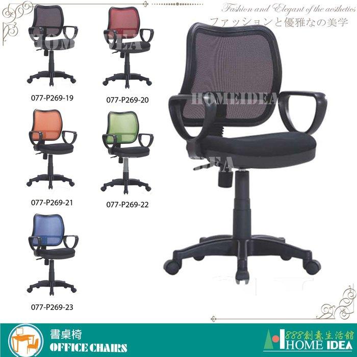 『888創意生活館』077-P269-19黑色高級網椅802$1,300元(13-2辦公桌辦公椅書桌電腦桌電)花蓮家具