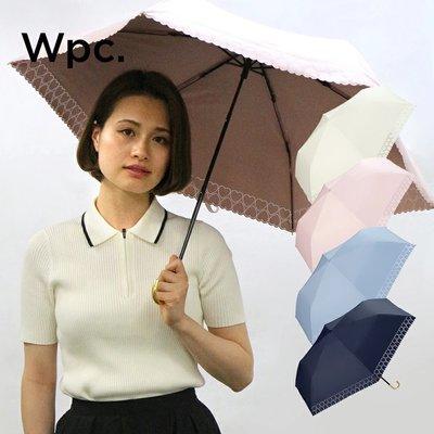 ♡預購 【1S WP 45】Wpc. PARASOL 1級遮光 遮熱。遮光 折傘 拐杖柄 邊雙層愛心 白/粉/淺藍/深藍