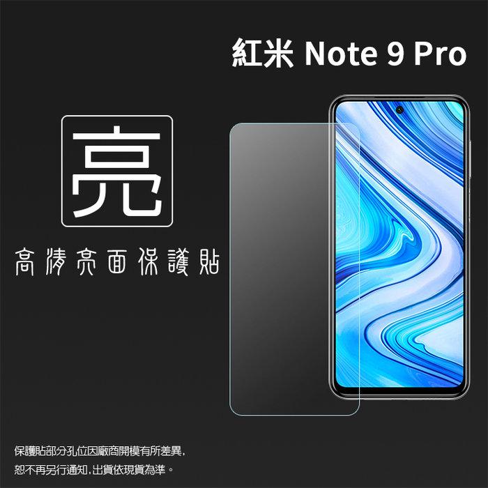 亮面/霧面 螢幕保護貼 MI小米 Redmi 紅米 Note 9 Pro M2003J6B2G 軟性 亮貼 霧貼 保護膜